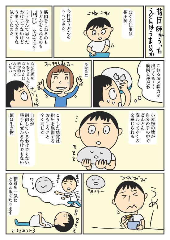 s-shuminoseimein